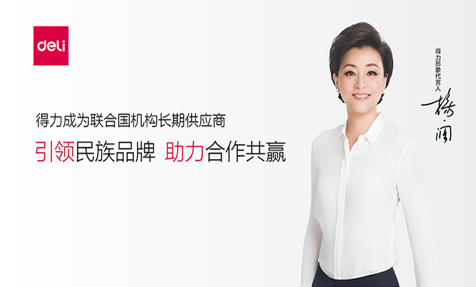 中国民族品牌走进联合国 得力国际化又奏新篇章