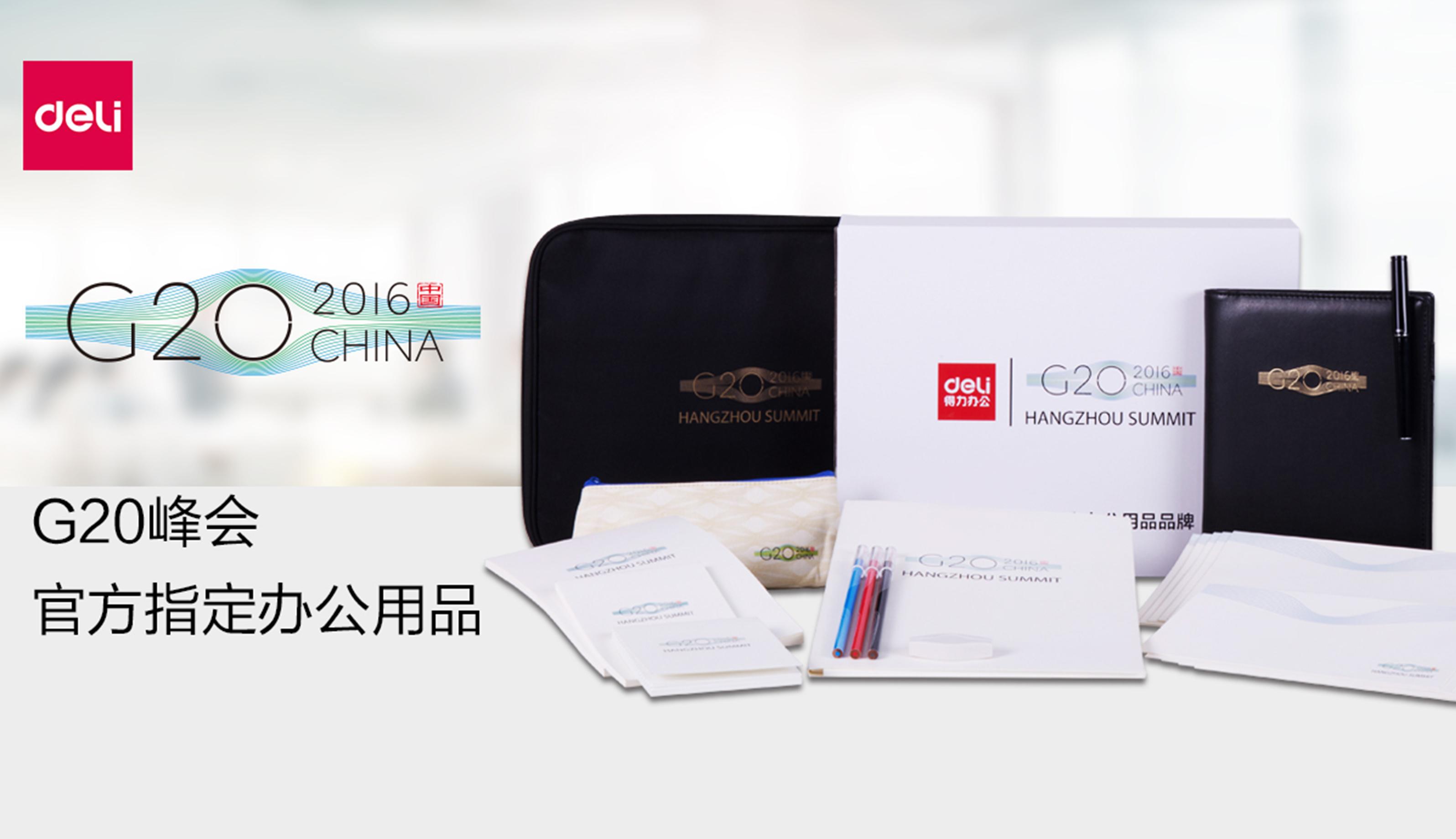 G20峰会定制案例