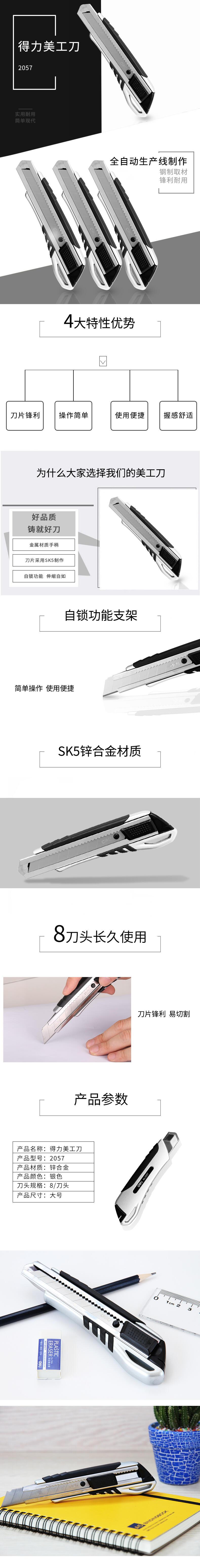 得力2057美工刀(银色)(把)