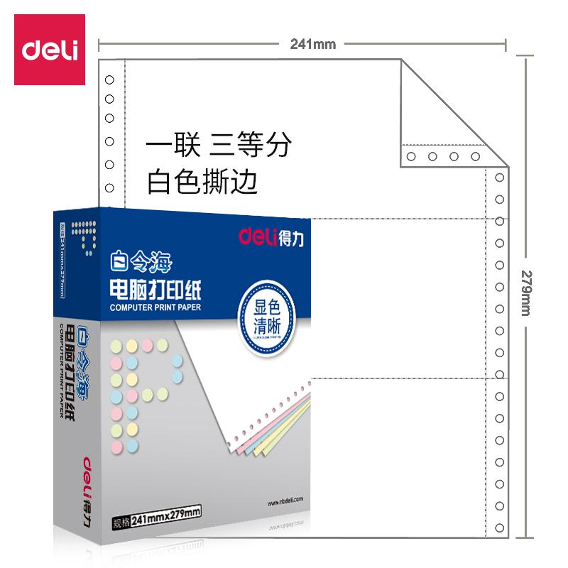 得力白令海B241-1电脑打印纸(1/3S白色撕边)(盒)