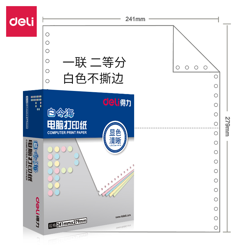 得力白令海B241-1电脑打印纸(1/2白色不撕边)(盒)