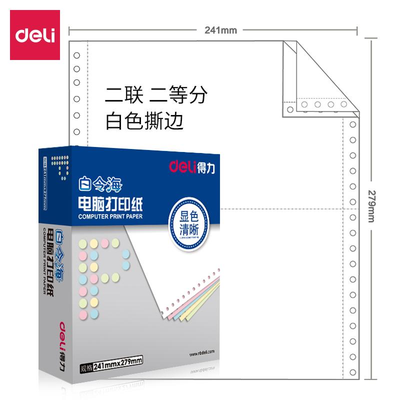 得力白令海B241-2(1/2S白色撕边)电脑打印纸(盒)