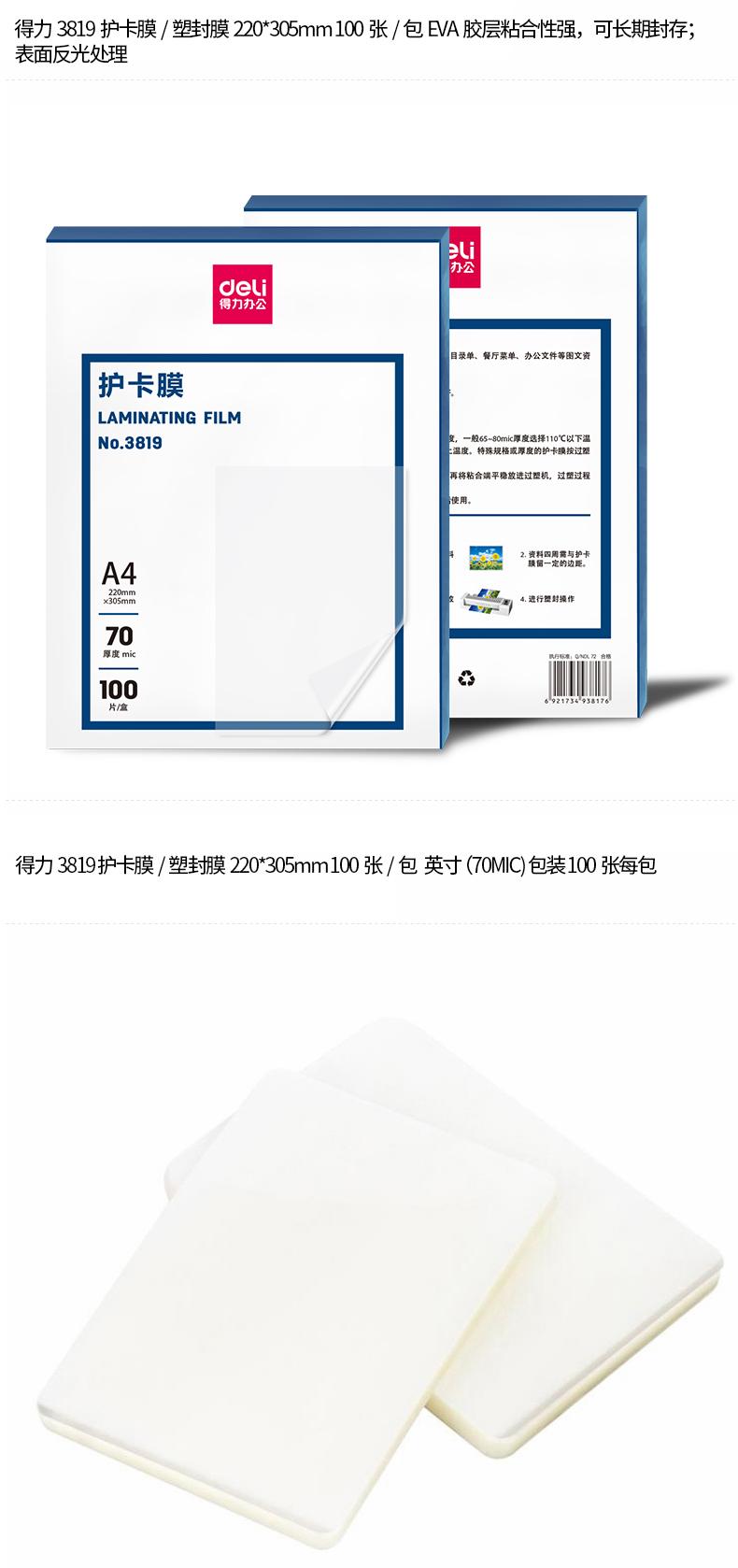 得力3819护卡膜(透明)(100片/包)