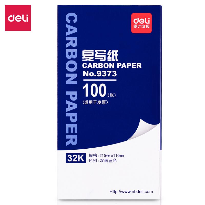 得力9373薄型复写纸(增值税发票专用)(蓝)-32K(100张/盒)