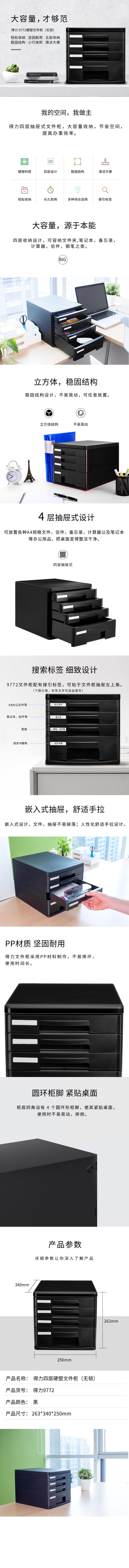 VWIN真人9772四层硬塑文件柜(黑)(只)