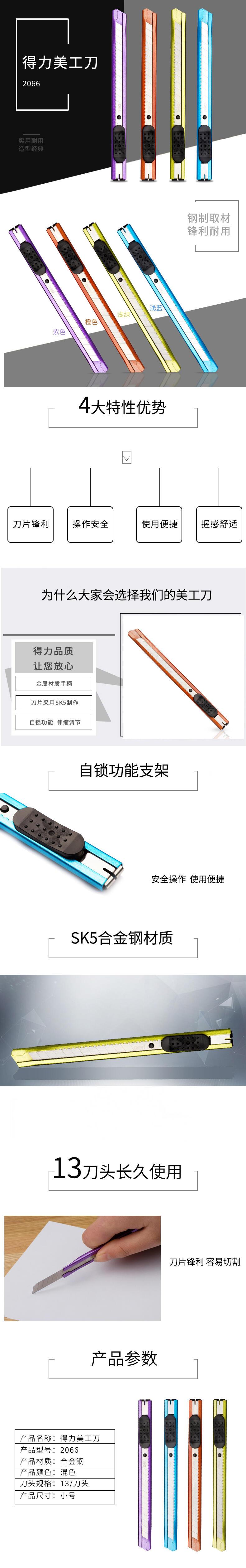 VWIN真人2066美工刀(紫)
