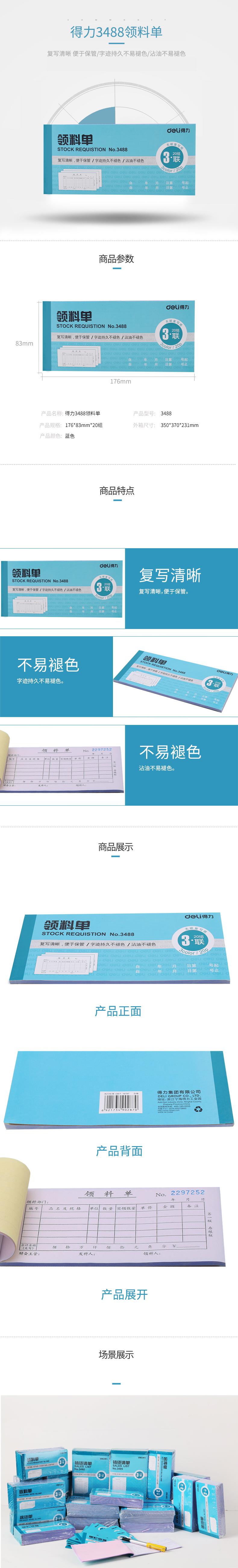 VWIN真人3488三联领料单(蓝)