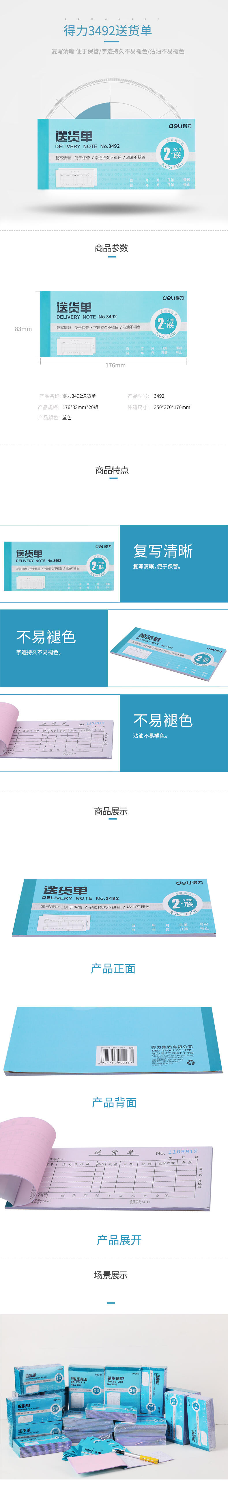VWIN真人3492二联送货单(蓝)