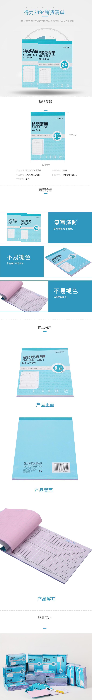 得力3494二联销货清单(蓝)