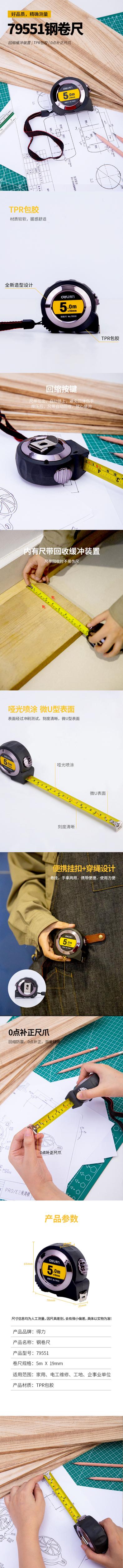 得力79551自锁钢卷尺5m(灰)(把)