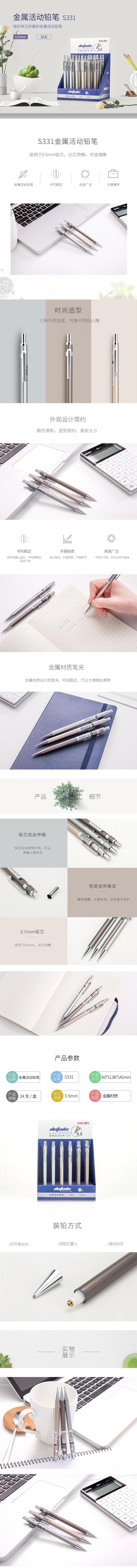 VWIN真人S331金属活动铅笔0.5MM(混)(支)