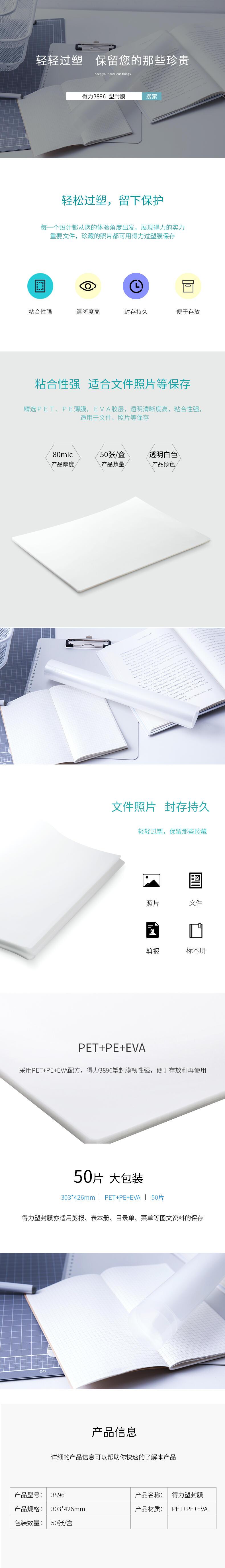 VWIN真人3896塑封膜(透明白)(50张/盒)
