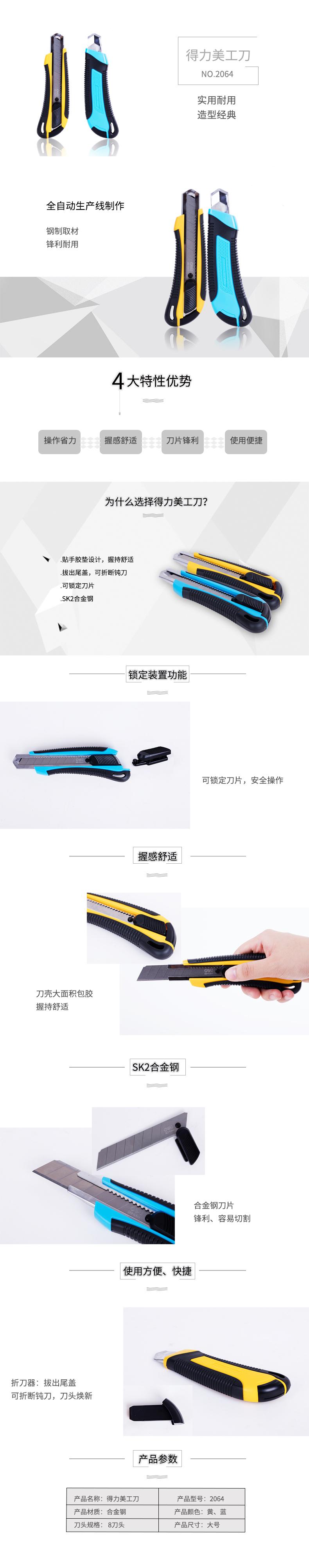 得力2064美工刀(蓝)