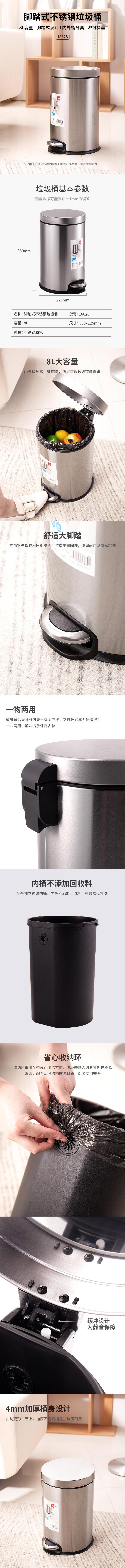 VWIN真人18828脚踏式垃圾桶(本色)(1只/彩盒)