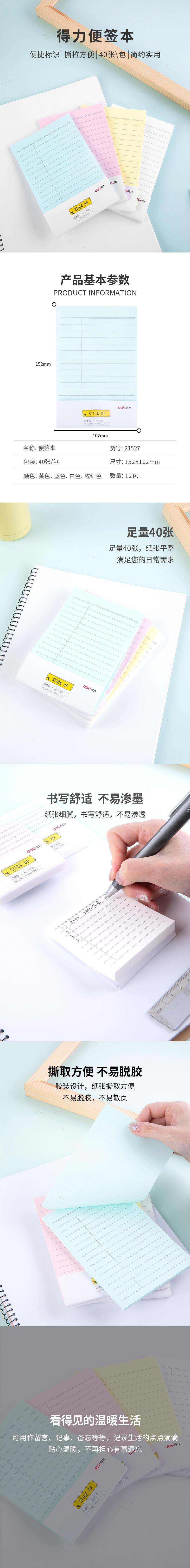 得力21527记事贴(混)-40页(包)
