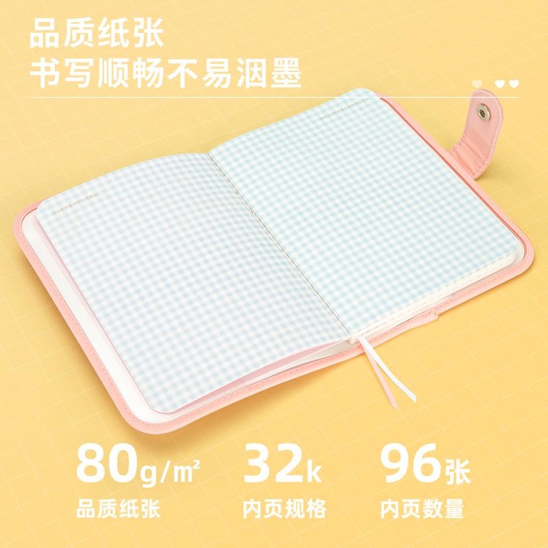 得力SZ025粉精装本(粉)(本)