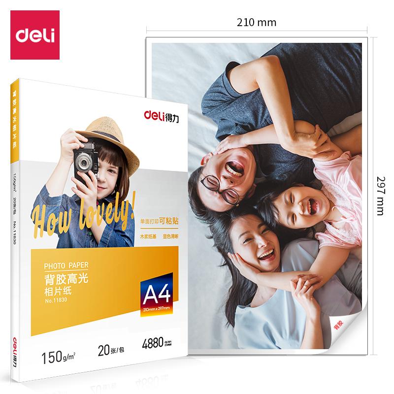 得力11830背胶高光相片纸-A4-150g/m²(白)(20张/盒)