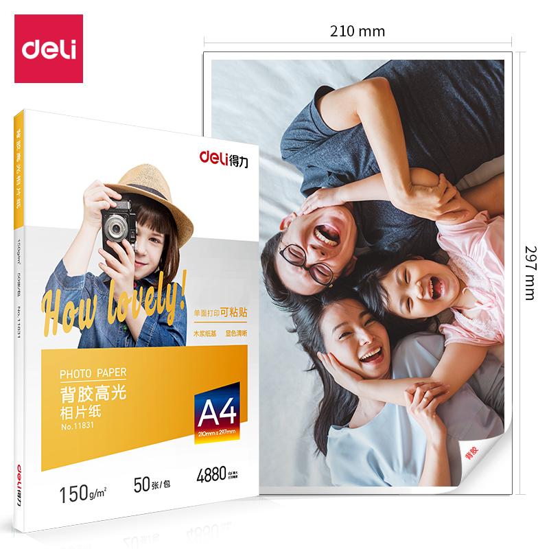 得力11831背胶高光相片纸-A4-150g/m²(白)(50张/盒)