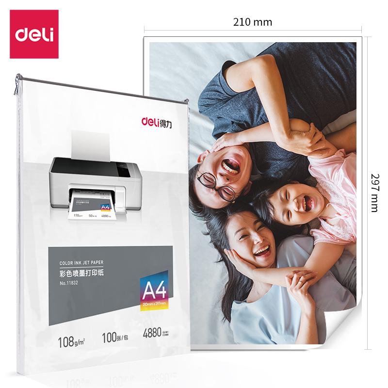 得力11832 喷墨打印纸-A4-108g/m²(白)(100张/包)