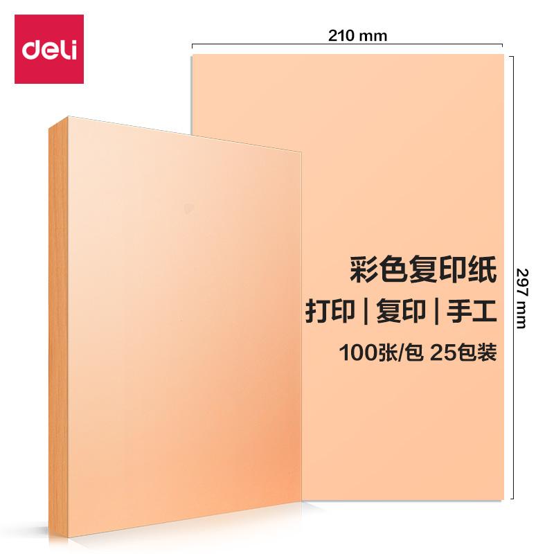 得力7757彩色复印纸-A4-80g-25包(桃红)(25包/箱)
