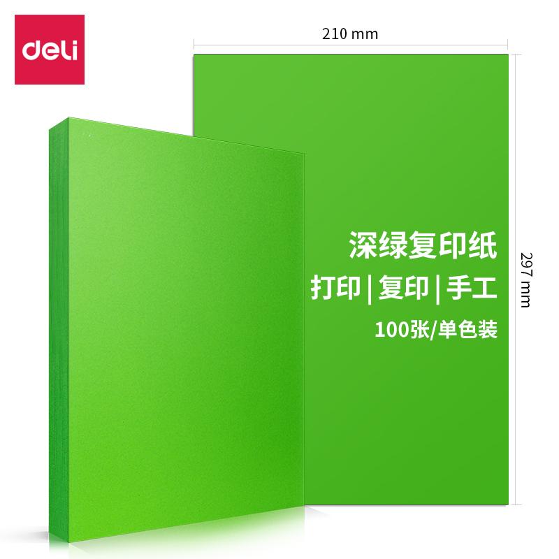 得力7758彩色复印纸-A4-80g-25包(深绿)(25包/箱)