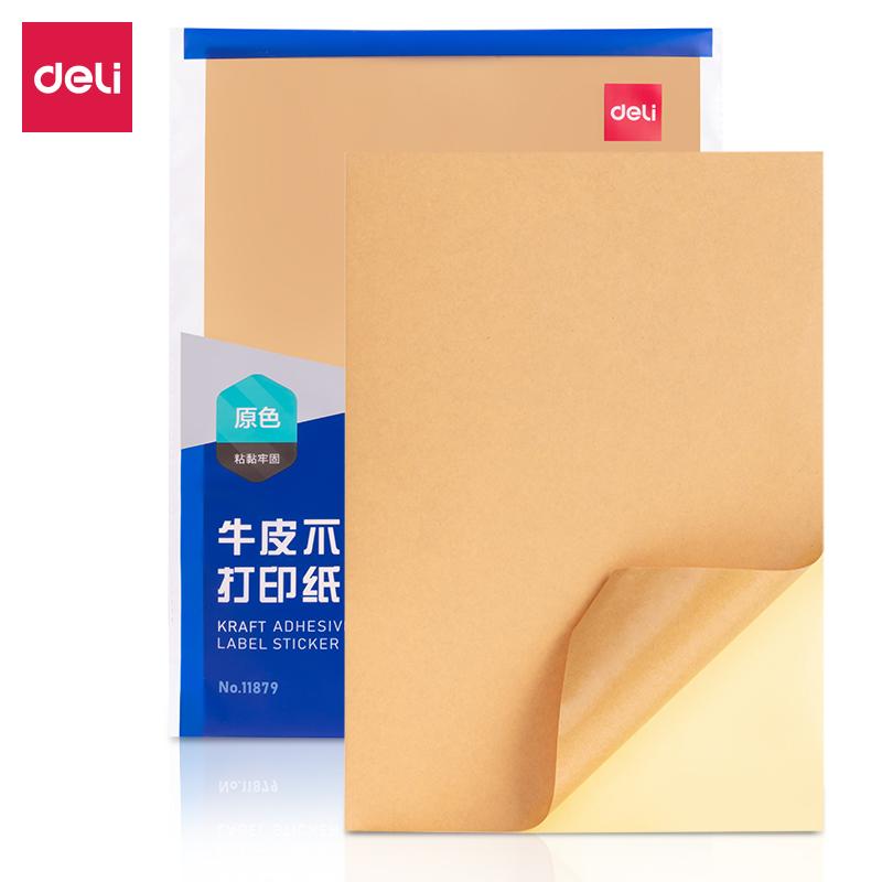 得力11879不干胶标贴打印纸(牛皮纸)(混)(80张/包)