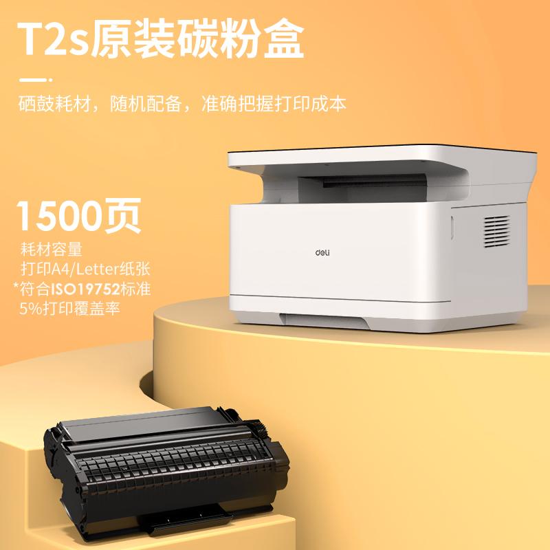 得力M2020DW激光一体机(白色)(台)