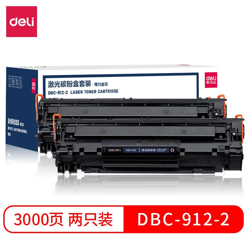 得力DBC-912-2激光碳粉盒两支套装(黑色)(套)
