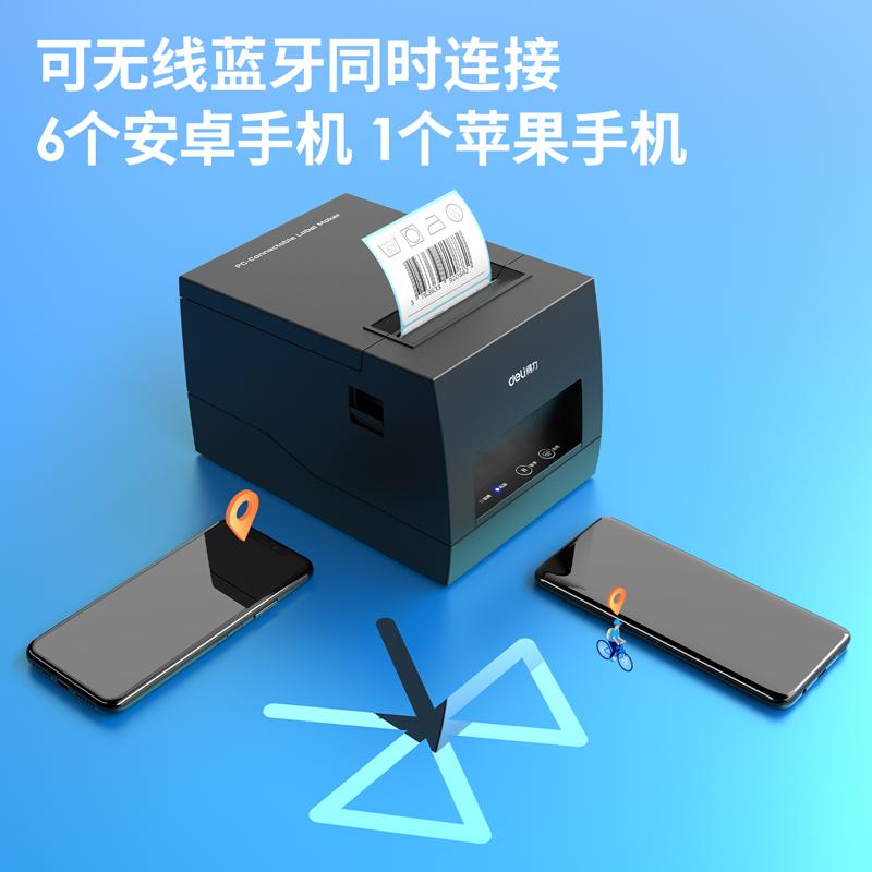 得力DL-886BWS热敏标签打印机(黑)(台)