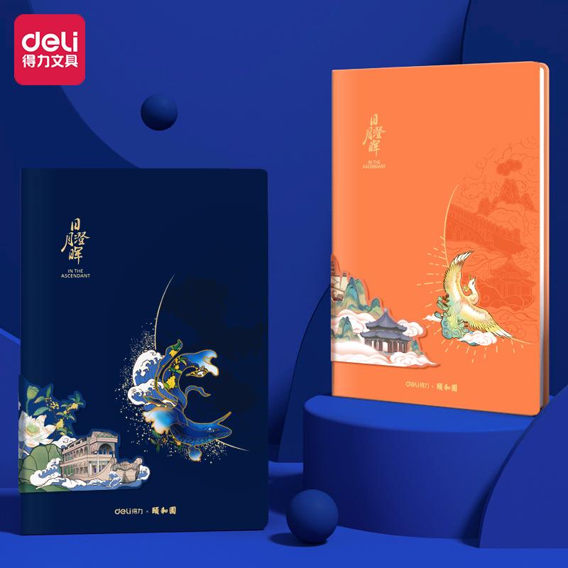 得力22265颐和园记事本25K(蓝色)(本)