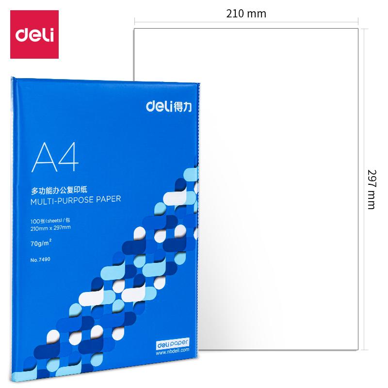 得力7490多功能复印纸A4-70g-100页(混)(包)