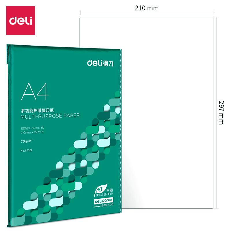 得力Z7302多功能本色复印纸A4-70g-100页(混)(包)