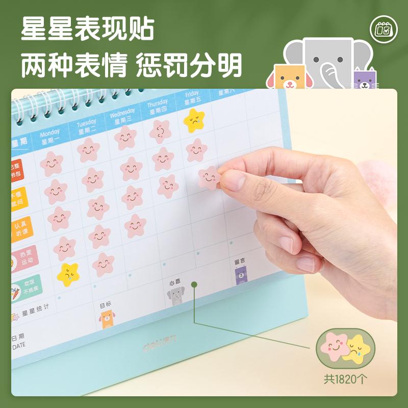 得力8777桌面式儿童成长自律表(一年款)220*205mm(蓝色)(盒)