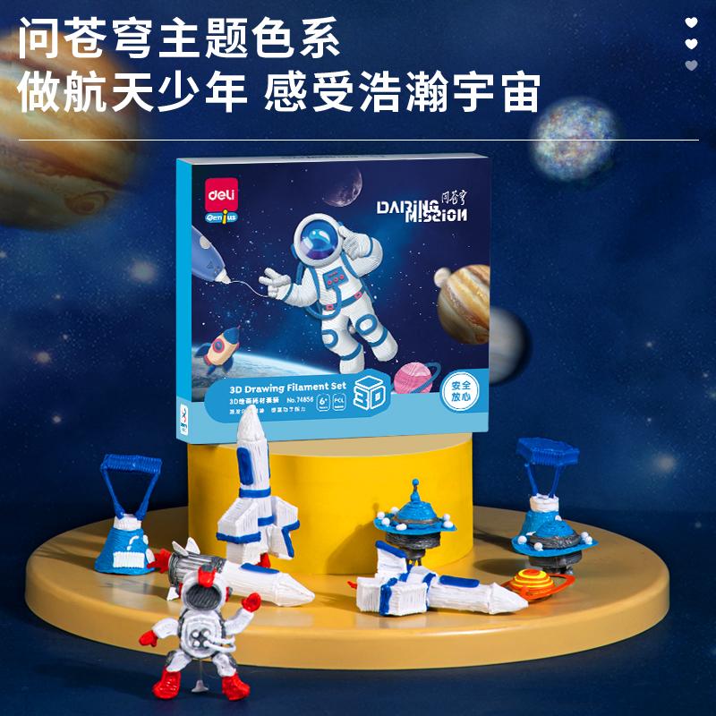 得力74856-中国航天3D绘画耗材套装(混)(5张临摹纸17卷耗材/盒)