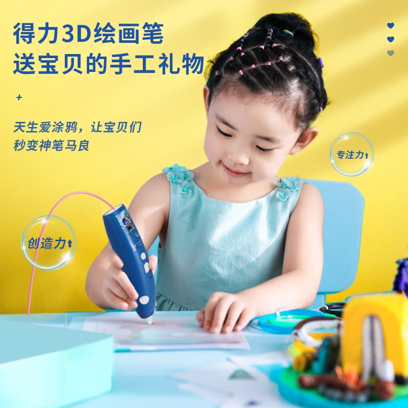 得力74855-中国航天3D绘画笔(蓝色)(1支绘画笔/盒)