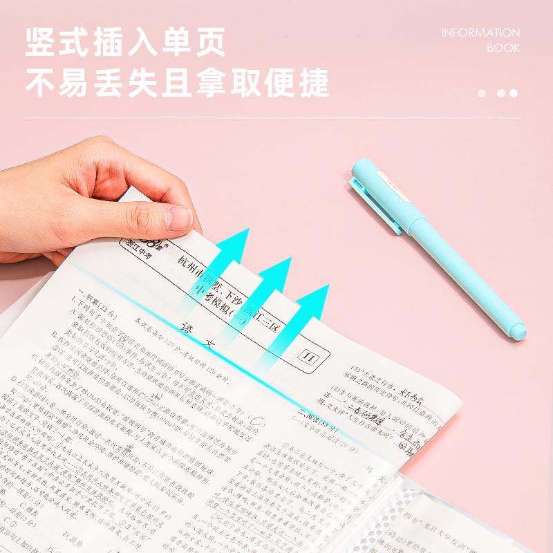 得力72685粉享季40页资料册(混)(个)