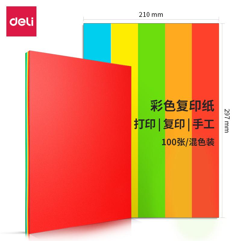 得力7788混5浅色装彩色复印纸A4-80g-25包(5浅色混装)(包)