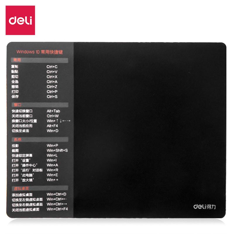 得力83006鼠标垫(黑)(袋)