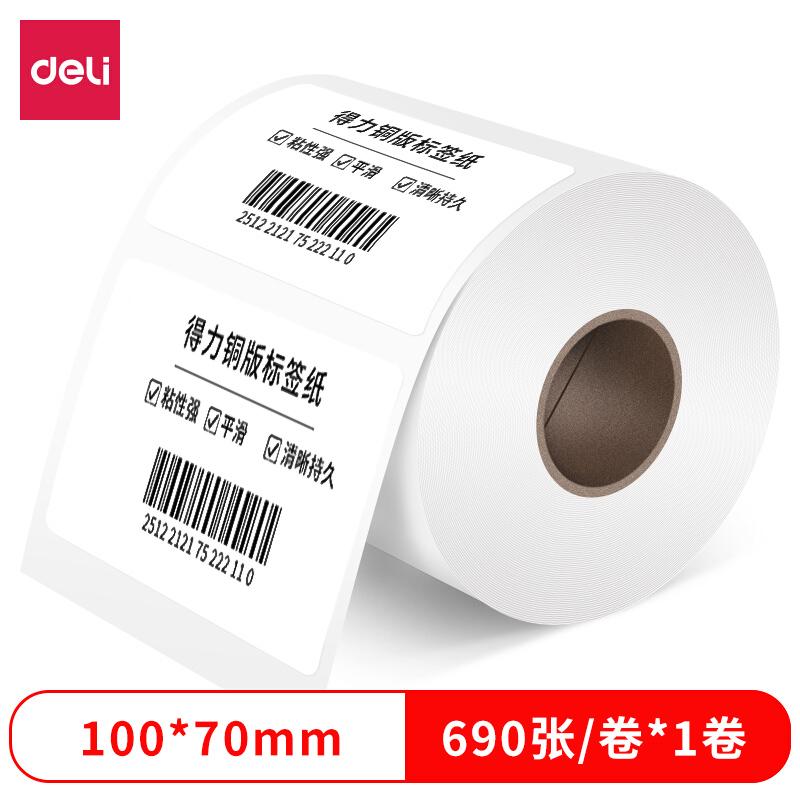 得力11912铜版标签纸100*70(白)(690张/卷)