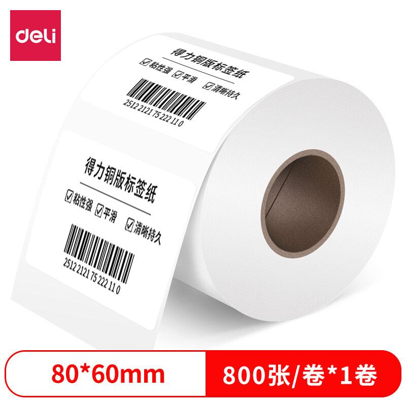 得力11911铜版标签纸80*60(白)(800张/卷)